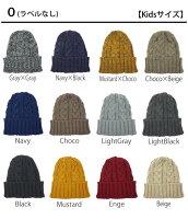 【送料無料】立体感のある編み目がポイント☆選べるラベル3タイプ20カラー♪くさり編みラベルアクリルニットキャップ冬ニット帽防寒レディースメンズペアペアルックカップルおそろいお揃い帽子スノボケーブル編みラベル