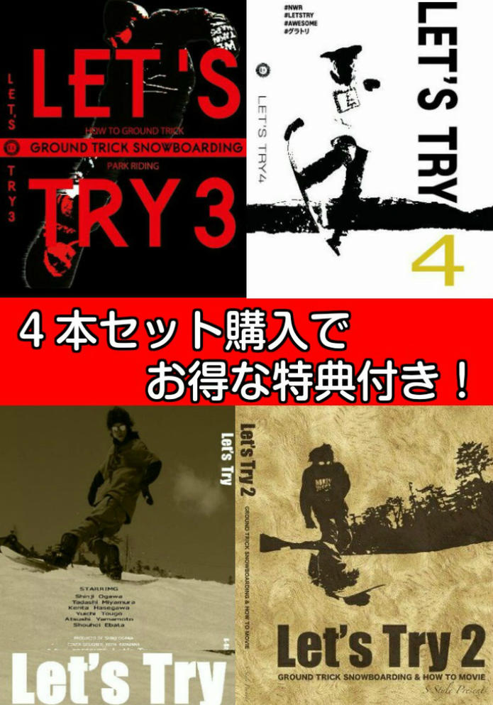 Let's Try レッツトライ Let's Try2 レッツトライ2 Let's Try3 レッツトライ3 Let's Try4 レッツトライ4 4本セット グラトリDVD HOW TO DVD スノーボード