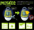 MOSKEEモスキートキラーランタン殺虫ライトポータブルランタンアウトドアLEDライト蚊よけ虫よけ防虫誘虫ライト紫外線ライト