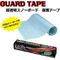 REANUS(リーナス)GUARDTAPE(超透明スノーボードガードテープ)デッキ面保護