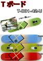 TボードT-001-42-Uスケートボードオフトレスノーボードサーフィン正規品