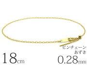 【線径0.28mm/18cm】k18ゴールドあずきチェーンブレスレットピンチェーン18金