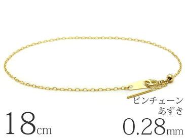 【線径0.28mm/18cm】k18 ゴールド あずきチェーン ブレスレット ピンチェーン 18金