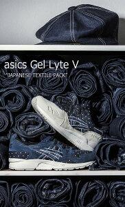 【送料無料】asicsGelLyteV/JAPANESETEXTILEデニム【アシックスタイガー】【ゲルライト】【H601N-5050】【岡山デニム】