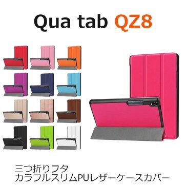 Qua tab QZ8 ケース QuaTab QZ8 カバー 手帳型 耐衝撃 カラフル スタンド スリム 8インチ タブレットケース