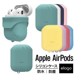 AirPods ケース 防水 防塵 シリコン カバー 耐衝撃 シンプル 保護 アクセサリー 防滴 ほこり 埃防止 Apple AirPods 1 第1世代 MMEF2J/A / AirPods 2 第2世代 MRXJ2J/A MV7N2J/A MR8U2JA Wireless Charging Case 対応 エアーポッズ elago WATERPROOF CASE お取り寄せ