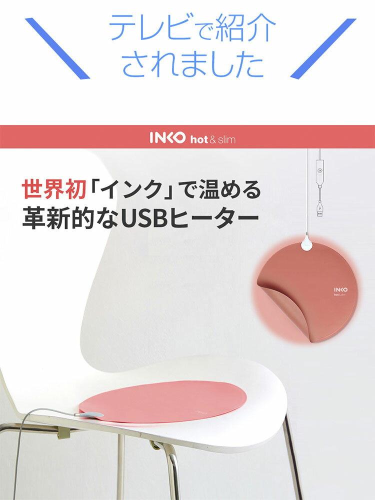 INKO(インコ)『HeatingMatHeal(IK1640)』