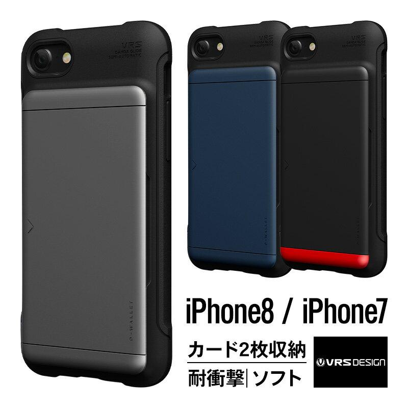 5f55f17c1b iPhone8 iPhone7 ケース カード 収納 耐衝撃 衝撃 吸収 背面 カード ホルダー 2枚 ハイブリッド カバー