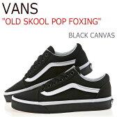 送料無料 バンズ オールドスクール VANS メンズ レディース OLD SKOOL POP FOXING ポップフォクシング BLACK CANVAS ブラック キャンバス VN0A38G1NQ0 シューズ