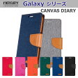 Galaxy S7edge Galaxy S7 Galaxy S6edge Galaxy S6 Galaxy A8 Galaxy S5 CANVAS DIARY CASE 手帳型ケースカバー for SC-02H SCV33 SCV32 SC-04G SCV31 SC-05G SC-04F SCL23【手帳型】【ギャラクシーS7,S6 ケース カバー】【ギャラクシーS7,S6 エッジ ケース カバー】