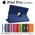 iPad Pro ケース カバー/ 360°回転式 カラフル PUレザー ケース カバー for Apple iPad Pro (12.9inch)【アイパッドプロ カバー ケース】