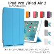 iPad Pro 9.7インチ 12.9インチ iPad Air2 ケース カバー オートスリープ 機能つき スマート ケース カバー for AppleiPad Pro 9.7インチ 12.9インチ ケース カバー iPad Air2 Wi-Fiモデル Wi-Fi + Cellularモデル
