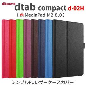 シンプル レザーケースカバー ダイアリー モバイル コンパクト