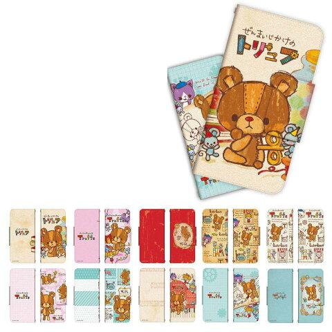 P30 P20 nova3 手帳型 ケース カバー 各種Huawei(ファーウェイ)端末に対応 ぜんまいじかけのトリュフ くま ぜんまい カミオ カミオジャパン 熊 人形 かわいい キャラクター 癒し キュート ドレスマ TH-HUAWEI-TRT-WHA