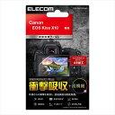 【あす楽】Canon EOS Kiss X10 デジカメ用 液晶保護フィルム 衝撃吸収 高精細 ARコート 高光沢 指紋防止 エレコム DFL-CKX10PGHD