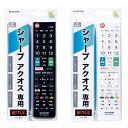 シャープ製テレビ アクオス専用 かんたんTVリモコン 液晶テレビリモコン 設定済 便利 エレコム ERC-TV02-SH