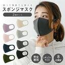 スポンジマスク ウレタンマスク 洗えるマスク 3枚入 送料無料 個包装 繰り返し