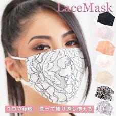 送料無料送料込み洗って使えるマスクサイズ調整可能水着素材マスク花柄レースマスク秋冬立体3D繰り返しひんやり涼しいA