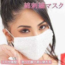送料無料送料込み洗って使えるマスクサイズ調整可能綿刺繍レースマスク秋冬立体3D繰り返しひんやり涼しいA