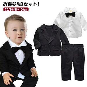 男の子スーツ ベビースーツ 3点セットジャケット ブラウス パンツ フォーマル 男の子 フォーマル 子供服 ベビー タキシード ベビースーツ ベビー 新生児 幼児 出産祝い 70 80 90