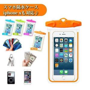 af5e79c59a スマホ防水 ケース カバー 防水カバー 防水ポーチ スマホ スマートフォン android iphone8 iphone5 iPhone5SE  iphone6 iphone6plus