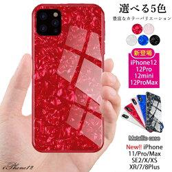 iPhoneSEケース第2世代iphone11ケースiphone11proケースiphone11promaxiPhoneXRケースiPhoneXSケースiPhoneXSmaxケースiphonexiphone8/7ケースガラスiPhone7Plus/8Plusガラスケーススマホケース