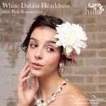 ホワイトダリアヘッドドレス(hiila・イーラ)1