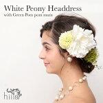 hiila(イーラ)ホワイトピオニーヘッドドレス1