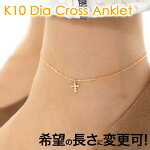 K10イエローゴールドクロスダイヤモンドレディースアンクレット1