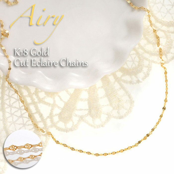 18金 K18 ゴールド カットエクレアチェーン ネックレス pt850 プラチナ シンプル チェーンネックレス ロングネックレス 40cm(※オーダーで長さ変更可能) イエローゴールド 幅広 輝き ボリューム 【送料無料】 プレゼント