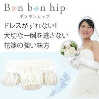 ウェディングドレスストッパー・ボンボンヒップ(Bonbonhip)セット1