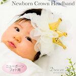 ニューボーンフォト用クラウンヘアバンド1