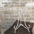 イーゼル ウェディング ウェルカムボード 白 アンティーク風 A3 A4 サイズ ウエディング ホワイト 軽い テーブルサイズ 結婚式 ウェディング ネコ足 可愛い