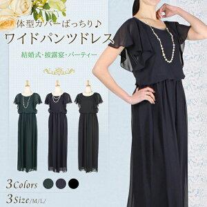 【送料無料】フリルスリーブがかなえる体型カバー!ワイドパンツドレス【結婚式、披露宴、パーティー】
