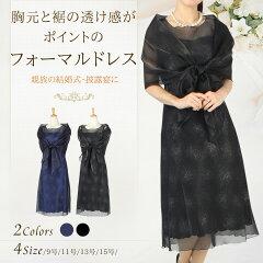 【9〜15号】胸元と裾の透け感がポイントのフォーマルドレス(ミディアムドレス)【結婚式・披露宴…