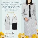 【9号・11号】トールサイズスーツ/レディーススーツ大きなサイズスリー...