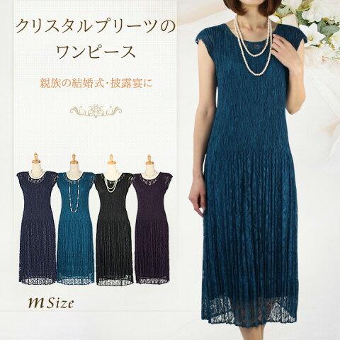 47fee79b509dc  9号~11号  M  日本製 クリスタルプリーツのロングドレス 結婚式、披露宴  ドレス ワンピース フォーマルドレス フォーマルワンピース  フォーマル  ...