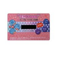 体温計発熱チェックカード体温管理簡易体温計日本製5枚入りコロナ対策送料無料:メール便発送