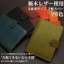 送料無料 日本製本革 パスポートケース メンズ レディース かわいい栃木レザー[ジーンズ]パスポートケース 黒 赤 ネイビー カーキ L-20522