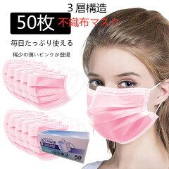 マスク 激安 使い捨て