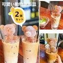 【500円offクーポン対象】2枚 製氷機 熊 犬 製氷皿