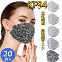 【上品レース柄・KF94マスク!★通気・息苦しくない】韓国KF94マスク 送料無料 20枚セット 個包装 カラー...