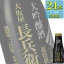 大関 超特撰 大坂屋長兵衛 大吟醸 180ml ボトル缶 x 24本ケース販売 (清酒) (日本酒) (兵庫)