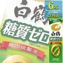 白鶴酒造 サケパック 糖質ゼロ 2Lパック x 6本ケース販売 (清酒) (日本酒) (兵庫)