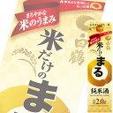 (単品) 白鶴酒造 サケパック 米だけのまる 純米酒 2Lパック (清酒) (日本酒) (兵庫)