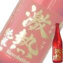 (単品) 三宅本店 「千福 激熱 純米レボリューション」720ml瓶 (清酒) (日本酒) (広島)