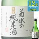 菊水酒造 菊水の純米酒 300ml瓶 x 12本ケース販売 (清酒) (日本酒) (新潟)