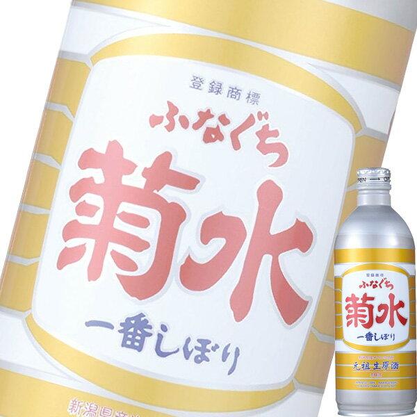 (単品) 菊水 生原酒 ふなぐち菊水一番しぼり 500ml缶 (清酒) (日本酒) (新潟)