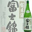 (単品) 富士錦酒造 純米酒 1800ml瓶 (清酒) (日本酒) (静岡)
