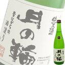(単品) 月の輪酒造 純米酒 月の輪 720ml瓶 (清酒) (日本酒) (岩手)